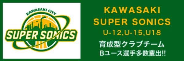 川崎スーパーソニックスU-16