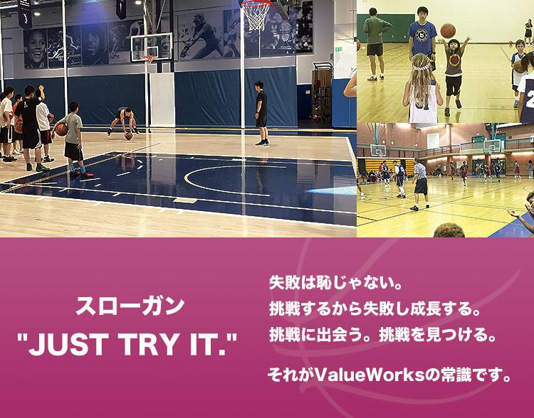 ValueWorks 3つの育成方針-SP